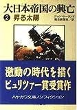 大日本帝国の興亡 2 (ハヤカワ文庫 NF 102)