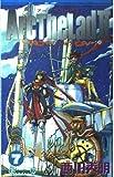 アークザラッド2 7―炎のエルク (ガンガンコミックス)