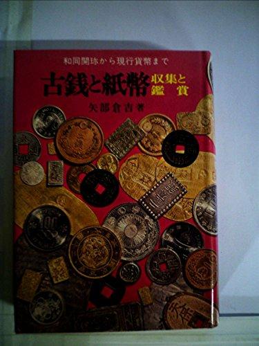 古銭と紙幣―和同開珎から現行貨幣まで 収集と鑑賞 (1973年) (実用百科選書)