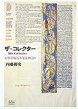 ザ・コレクター :中世彩飾写本蒐集物語り
