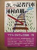 きしゃ記者汽車—国鉄全線完乗まで (1984年)