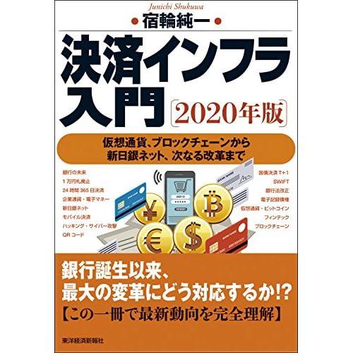 決済インフラ入門〔2020年版〕