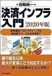 決済インフラ入門〔2020年版〕―仮想通貨、ブロックチェーンから新日銀ネット、次なる改革まで