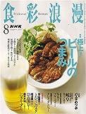 NHK 食彩浪漫 2007年 08月号 [雑誌]