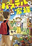 パステル家族 9【フルカラー・電子書籍版限定特典付】 (comico)