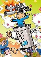 土管くんコンプリートBOX【2,000個限定生産】 [DVD]