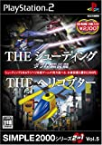 SIMPLE2000シリーズ 2in1 Vol.5 THE シューティング~ダブル紫炎龍~ & THE ヘリコプター