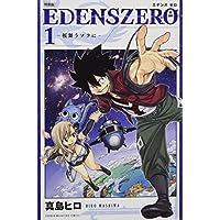 EDENS ZERO(1)特装版 (プレミアムKC)