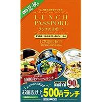 ランチパスポート広島版 Vol.9