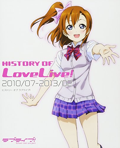 ラブライブ! HISTORY OF LoveLive!...