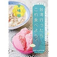 台湾行ったらこれ食べよう! 甘味編: 地元っ子、旅のリピーターに聞きました。