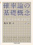 確率論の基礎概念 (ちくま学芸文庫)