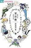 宝石箱 小玉ユキよみきり集 (フラワーコミックスα)