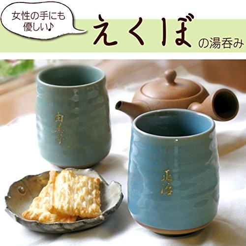 ペア湯呑み[えくぼ]寿司湯呑み 夫婦 名入れ 寿司屋 湯呑 茶...