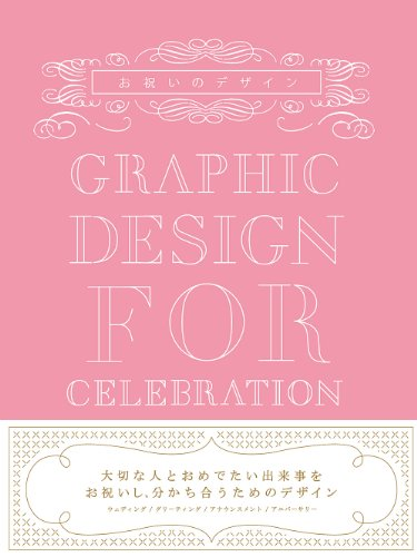 お祝いのデザイン GRAPHIC DESIGN FOR CELEBRATIONの詳細を見る