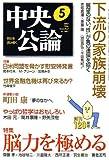 中央公論 2007年 05月号 [雑誌]