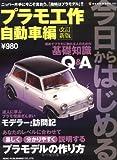 改訂新版 今日からはじめるプラモ工作 (自動車編) (NEKO MOOK (1121))