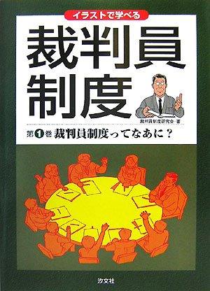 イラストで学べる裁判員制度〈第1巻〉裁判員制度ってなあに?
