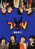 ZAIMAN MAN[DVD]