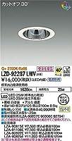 DAIKO LEDダウンライト (LED内蔵) 電源別売 カットオフ30° Q+ 2700K 埋込穴Φ125 LZD92287LWV ※受注生産品