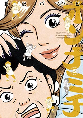 オンナミチ(5) (ビッグコミックス)