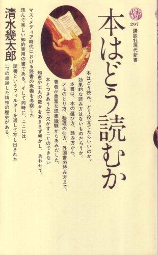 本はどう読むか (1972年) (講談社現代新書)の詳細を見る