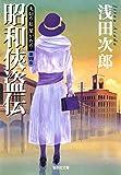 天切り松 闇がたり 4 昭和侠盗伝 (集英社文庫) 画像