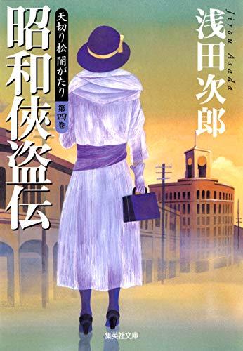 天切り松 闇がたり 4 昭和侠盗伝 (集英社文庫)