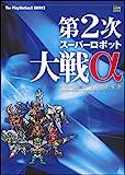 第2次スーパーロボット大戦α パーフェクトガイド