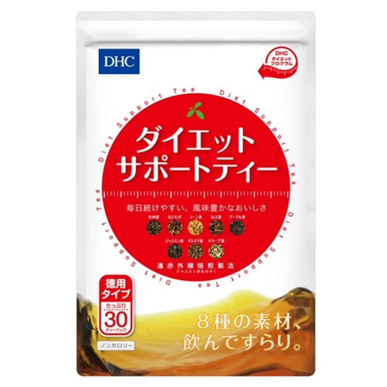 料理をするチャートゼロDHC ダイエットサポートティー (30ティーバッグ入)