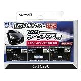 カーメイト 車用 LED ヘッドライト GIGA バルブセット NHP10 トヨタ アクア ホワイト BW817