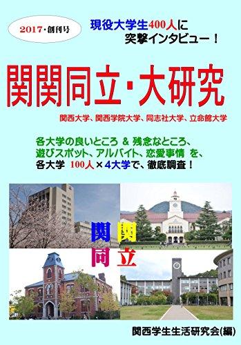 関関同立・大研究 2017 (創刊号): 現役学生400人に突撃インタビュー