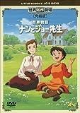 世界名作劇場・完結版 若草物語 ナンとジョー先生[DVD]