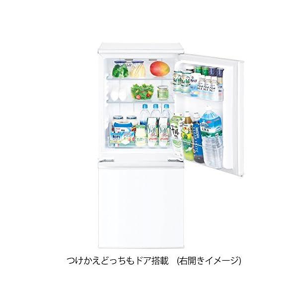 シャープ 冷蔵庫 137L(幅48cm) つけ...の紹介画像3