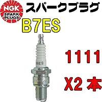 NGK スパークプラグ 品番 B7ES 1111 分離型 x2本セット エヌジーケー 日本特殊陶業★2X-1520