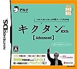 「キクタンDS 【Advanced】」の画像