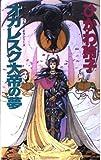 オカレスク大帝の夢 (大陸ノベルス―女戦士エフェラ&ジリオラシリーズ)