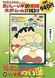 DVD)TVシリーズ クレヨンしんちゃん 嵐を呼ぶ イッキ見20!!! ビビるな、もっと強くなれ! 泣き虫マサオくん編 (<DVD>)