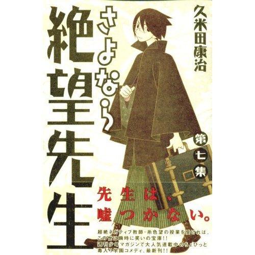 さよなら絶望先生(7) (講談社コミックス)の詳細を見る