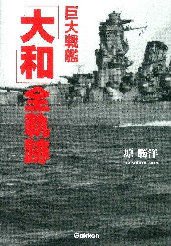 巨大戦艦「大和」全軌跡の詳細を見る