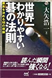 【バーゲンブック】 世界一わかりやすい碁の法則