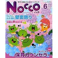 Nocco―今すぐ役立つ★保育ナビブック (2009-6)