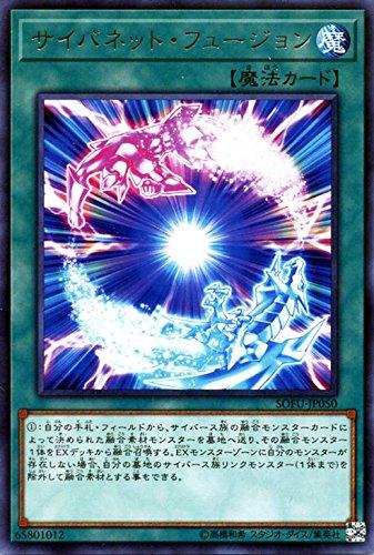 遊戯王カード サイバネット・フュージョン(レア) ソウル・フュージョン(SOFU) | 通常魔法 レア