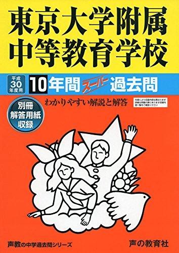 東京大学附属中等教育学校 平成30年度用―10年間スーパー過去問 (声教の中学過去問シリーズ)