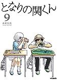 となりの関くん 9 (コミックフラッパー)