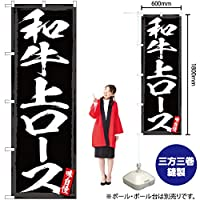 のぼり旗 和牛上ロース YN-2983 (受注生産)