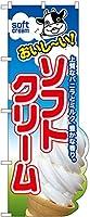 ユニークカットのぼり おいしいソフトクリーム No.25854
