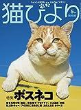 猫びより2018年5月号 Vol.99