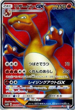 【シングルカード】SM3H)リザードンGX/SR/052/051