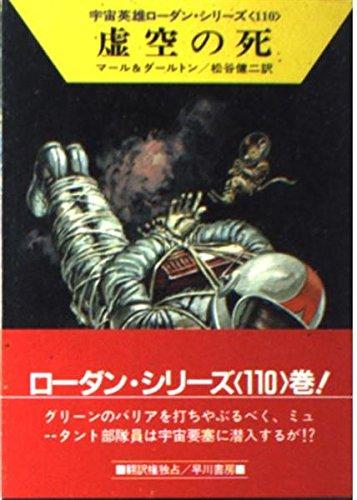 虚空の死 (ハヤカワ文庫 SF (610)―宇宙英雄ローダン・シリーズ 110)の詳細を見る